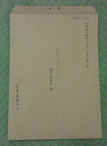 Front of envelop (A4 size)
